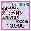 【BD様専用】A4チラシデータ作製&印刷  1000枚