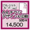 【クレジットカード払い専用】A4チラシ 片面データ作成&印刷500枚