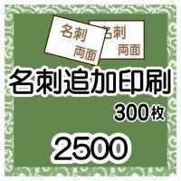 名刺 追加印刷300枚