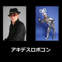 元祖ロボットダンス「アキデスロボコン」