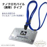 ナノクロモバイル(携帯)タイプ