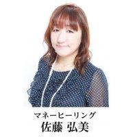 開運財布同行ショッピング(開運マネーヒーリングセッション付き)