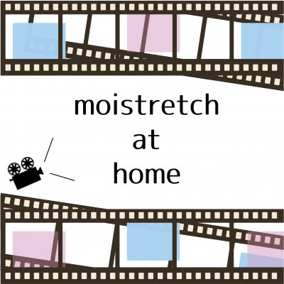 moistretch at homeの画像1
