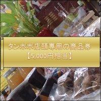 【店頭払い専用】タンポポお買い物券5,000円分(ポイント付いてお得♪)