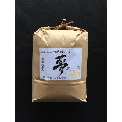 【今期完売いたしました】安心で美味しいお米  自然栽培米(無農薬・無肥料)玄米 1kg コシヒカリ 福...