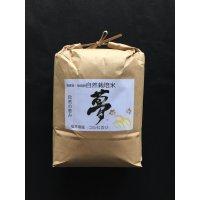自然栽培米(無農薬・無肥料)・コシヒカリ・玄米  3kg