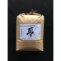 【産地直送】自然栽培米(無農薬・無肥料)コシヒカリ・白米  5kg    福井...