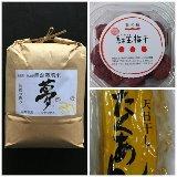 自然栽培米・玄米 1kg 、梅干し、たくあんセット