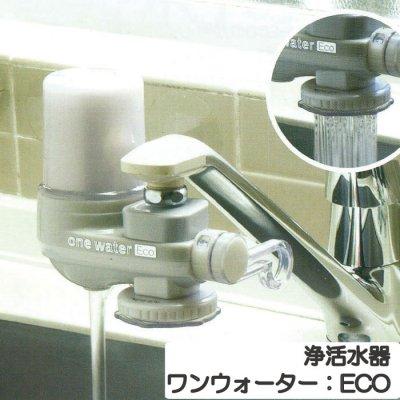 還元力に優れた素粒水を創る浄活水器『ワンウォーターECO』