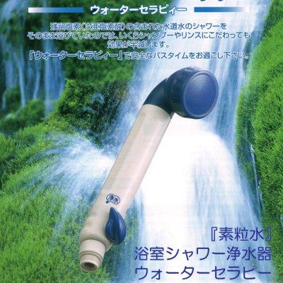 素粒水をつくる浴用シャワーヘッド『 ワンウォーターセラピー』