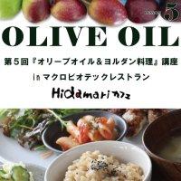 【OLIVE OIL講座 5】 ◆12月16日(金)19:00~21:00