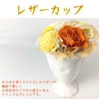 【送料・消費税込】プチギフト 【レザーカップ】プリザーブドフラワー カ...