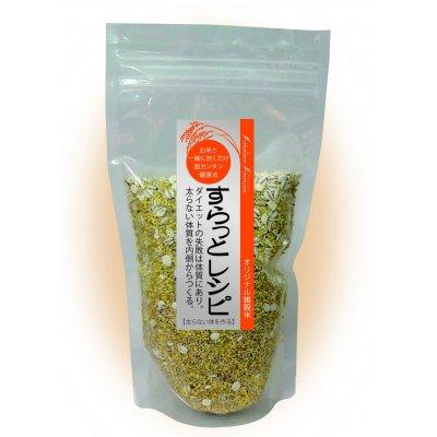 <すらっとレシピ>すらっとファームのオリジナル雑穀米シリーズ