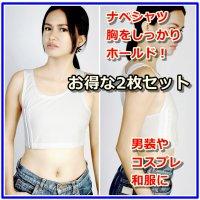 【フリマアプリで売れてます!】2枚セット ナベシャツ トラシャツ 胸つぶし 男装やコスプレ 和服着用時...