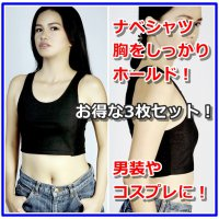 【フリマアプリで売れてます!】3枚セット ナベシャツ トラシャツ 胸つぶし 男装やコスプレ 和服着用時やスポーツに ブラック