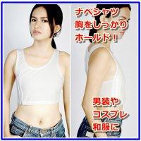 【フリマアプリで売れてます!】ナベシャツ トラシャツ 胸つぶし 男装やコスプレ 和服着用時やスポーツに ホワイト