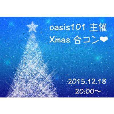【クレジット決済専用】★12/18(金)20:00〜★in 銀座 食事会チケット♪