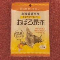 【送料180円・店頭払い可】北海道道南 手作りおぼろ昆布 15g
