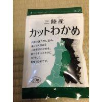 【送料180円】【ポイント5%】カットわかめ 三陸産 20g