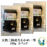 【送料400円】【ポイント5%】天然三陸産生わかめ一等 100g3パックセット