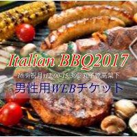 【男性用10/9(祝月)東京・神奈川1000名BBQ企画TA】【1名参加歓迎&初参加歓迎】Italian BBQ  フェス 2017 ウェブチケット