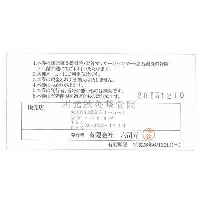 《店頭決済専用》四元グループ施術商品券(ギフトに最適)の画像2