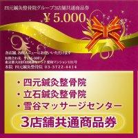 《店頭決済専用》5000円四元グループ施術商品券(ギフトに最適)