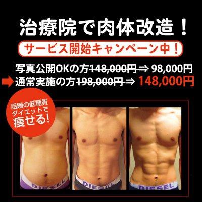 肉体改造!ダイエットプログラム(通常コース)