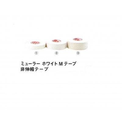 非収縮ホワイトテープ