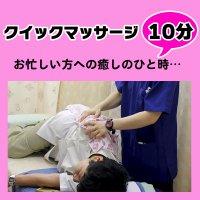 【店頭現金払い専用】お手軽クイック10分マッサージチケット
