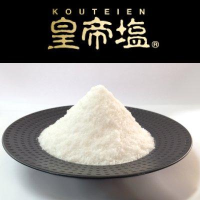 【1袋1kg】100%天然で無添加の安全な塩「皇帝塩」
