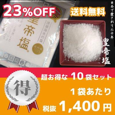 【得用10袋セット】100%天然で無添加の安全な塩「皇帝塩」【送料無料】