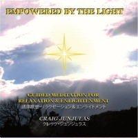 クレッグ・ジュンジュラス誘導瞑想CD「EMPOWERED BY THE LIGHT」