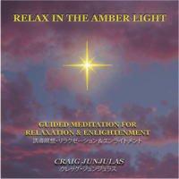 クレッグ・ジュンジュラス誘導瞑想CD「RELAX IN THE AMBER LIGHT」