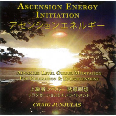 ASCENSION ENERGY INITIATION アセンションエネルギー