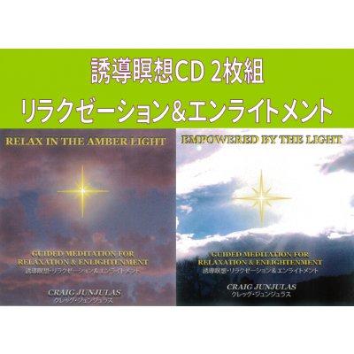クレッグ・ジュンジュラス誘導瞑想CD2枚組「RELAX IN THE AMBER LIGHT」「EMPOWERED BY THE LIGHT」