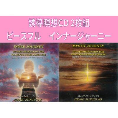 クレッグ・ジュンジュラス誘導瞑想CD2枚組「INNER JOURNEY」「MYSTIC JOURNEY」