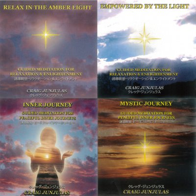 ☆送料無料☆クレッグ・ジュンジュラス誘導瞑想CD4枚組「RELAX IN THE AMBER LIGHT」「EMPOWERED BY THE...