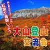 紅葉を満喫しよう!大山登山交流会