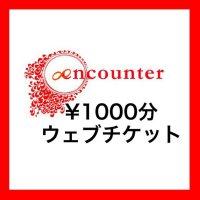 encounter¥1000分ウェブチケット