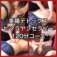 美腸デトックス*ヒマラヤンセラピー120分