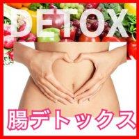 ファスティング+腸もみマッサージで腸の大掃除!