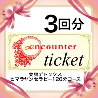 【3回チケット】美腸デトックス!ヒマラヤンセラピー120分コース