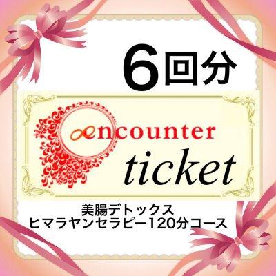 【6回チケット】美腸デトックス!ヒマラヤンセラピー120分コース
