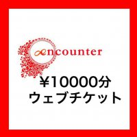 encounter¥10000分ウェブチケット
