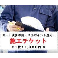 ≪カード決算専用・3%ポイント還元!≫施工チケット1,080円