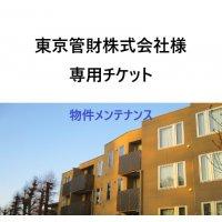 東京管財株式会社様専用チケット【物件メンテナンス】