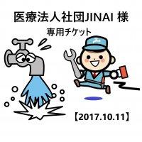 医療法人社団JNAI様 専用チケット【2017.10.11】