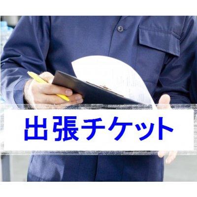 水まわりのトラブル緊急出張チケット≪現金払い専用・45%ポイント還元!≫