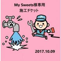 My Sweets様専用チケット【2017.10.9】